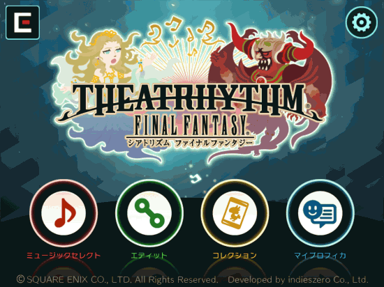 THEATRHYTHM FINAL FANTASYトップ