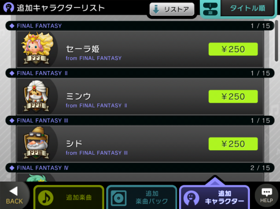 THEATRHYTHM FINAL FANTASYキャラクター購入
