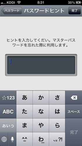 1Passwordヒント